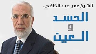 getlinkyoutube.com-اجمل محاضرة للشيخ عمرعبد الكافي 2015