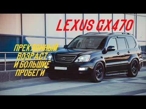 LEXUS GX470 ОСНОВНЫЕ ПОЛОМКИ!