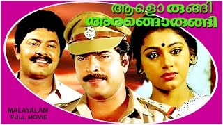 Malayalam Super Hit Full Movie | Aalorungi Arangorungi |  Mammootty & Shobhana