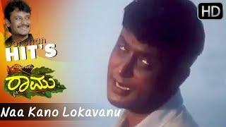 getlinkyoutube.com-Naa Kano Lokavanu | Namma Preethiya Ramu Movie Songs HD | Darshan