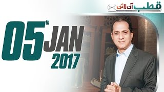 Qutb Online - 5th January 2017
