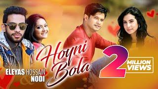 Hoyni Bola | Eleyas Hossain | Nodi | Niloy | Karin Naz | Bangla new song 2018