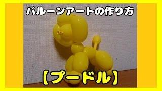 getlinkyoutube.com-バルーンアート プードルの作り方(Balloon Art: Poodle)