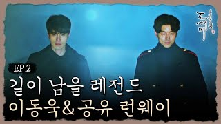 getlinkyoutube.com-Guardian : The Lonely and Great God [숨멎] 안개를 헤치고 걸어나오는 공유&이동욱 161202 EP.2