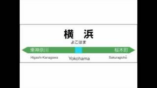 getlinkyoutube.com-JR東日本 京浜東北・根岸線 川崎→大船 発車メロディー