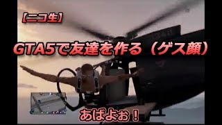 getlinkyoutube.com-【ニコ生】GTA5で友達を作る(ゲス顔)