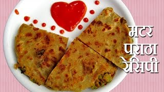 getlinkyoutube.com-Matar Paratha Recipe in Hindi - मटर परांठा रेसिपी by Sameer Goyal @ jaipurthepinkcity.com