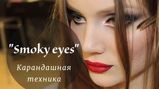 "getlinkyoutube.com-""SMOKY EYES"", Карандашная техника, makeup tutorial"