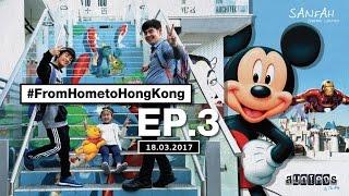 สมุดโคจร on the way From Home to Hong Kong 18 มี.ค. 2560 HD FULL
