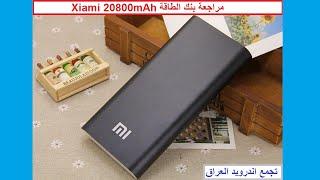 مراجعة بنك الطاقة الرائع Xiami 20800mAh