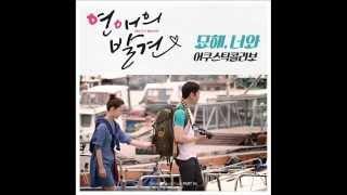 "getlinkyoutube.com-연애의 발견 OST Part 4 ""묘해, 너와""(어쿠스틱 콜라보 Acoustic Collabo)"