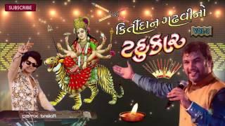 getlinkyoutube.com-Kirtidan Gadhvi Garba 2015   Kirtidan Gadhvi No Tahukar 3   Nonstop   Gujarati Garba Songs