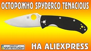 getlinkyoutube.com-ОСТОРОЖНО Spyderco Tenacious на Aliexpress
