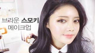 getlinkyoutube.com-브라운 스모키 메이크업 / brown smoky makeup Tutorial