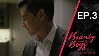 """""""Beauty and the Boys""""  EP.3 ของเน่า...กินคนเดียวคงไม่อร่อย!!!"""