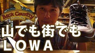 getlinkyoutube.com-太田の登山靴はLOWA、街靴もLOWA、 365日LOWAです。BC穂高