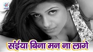 getlinkyoutube.com-सैया बिना मन ना लागे @Very Romantic Hot Bhojpuri Song 2017- Naina singh