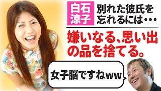 getlinkyoutube.com-小野坂昌也「白石さんは女の子だね、やっぱり」 白石涼子「超女子なんですね・・・」【声優スイッチ】