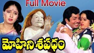 getlinkyoutube.com-Mohini Sapatham Full Length Telugu Movie || Narasimha Raju, Ahalya || Ganesh Videos - DVD Rip..
