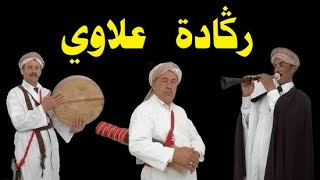 getlinkyoutube.com-Reggada Allaoui 2016 Talbi One طالبي وان لوحة من رقصة العلاوي