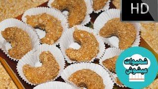 حلويات سهلة وسريعة حلويات الهليلات الجديدة بطريقة رائعة مع شهيوات عيشوشaichoch