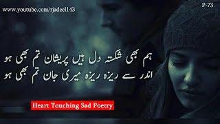 2 line sad poetry| heart touching sad poetry | hindi sad shayri | Urdu 2 line poetry| Adeel Hassan