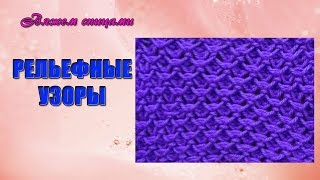 getlinkyoutube.com-Вязание рельефных узоров. Красивый рельефный узор спицами.