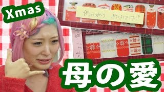 getlinkyoutube.com-クリスマス☆お母さんからレビュー済みのネイルシールが届いた!笑 Present from my Mom - Merry Christmas