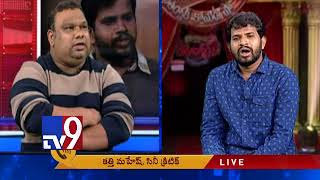 Hyper Aadi is a cheap comedian || Kathi Mahesh - TV9 Trending