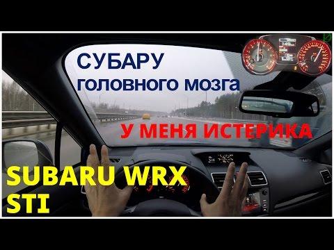 Subaru WRX STI на трассе - не сдержался, приступ эйфории
