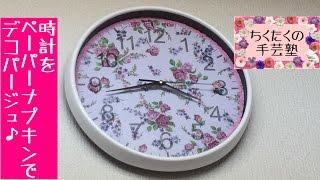 100均の時計をペーパーナプキンでデコパージュ デコナップ/広島 あとりえChikuTaku(ちくたくの手芸塾)