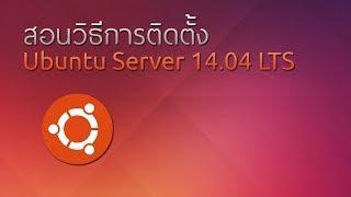 getlinkyoutube.com-สอนวิธีการติดตั้ง Ubuntu Server 14.04 LTS