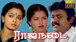 getlinkyoutube.com-Tamil Full Movie HD | Rajanadai | Vijayakanth,Seetha,Gowthami | Tamil Hit Movie