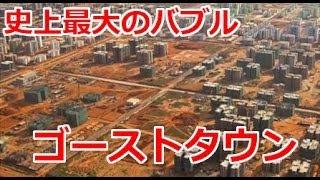 getlinkyoutube.com-【三橋貴明】中国経済バブル崩壊の危機!貸し倒れによる損失は300兆円!!