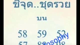 getlinkyoutube.com-หวยเด็ด เลขเด็ดงวดนี้ หวยซองชี้จุด...ชุดรวย 1/02/58
