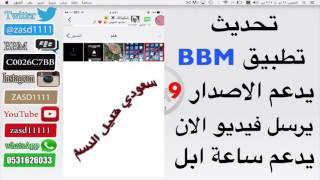 getlinkyoutube.com-تحديث تطبيق BBM يدعم الاصدار 9 يرسل فيديو الان يدعم ساعة ابل
