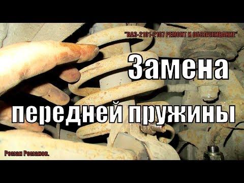 ЗАМЕНА ПЕРЕДНЕЙ ПРУЖИНЫ СО СЪЕМНИКОМ(СТЯЖКОЙ)!!!