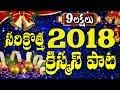    Latest Telugu Christmas Song 2017    Rajula Raju    2017