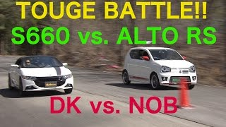 getlinkyoutube.com-TOUGE BATTLE!! 土屋圭市 S660 vs.ALTO TURBO RS.【Best MOTORing】