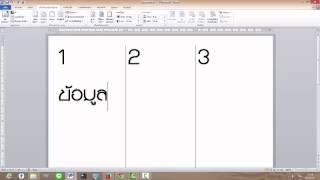 การทำแผ่นพับอย่างง่ายโดยใช้โปรแกรม Microsoft Word