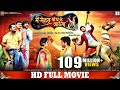 Main Sehra Bandh Ke Aaunga  Superhit Full Bhojpuri Movie  Khesari Lal Yadav, Kajal Raghwani
