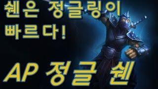getlinkyoutube.com-AP쉔, 정글 쉔은 정글링이 느리다는 편견을 깨러왔다(Shen) - 똘킹 게임영상