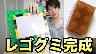 getlinkyoutube.com-ついに完成!!レゴブロックグミ作り!後編 LEGO GUMMY