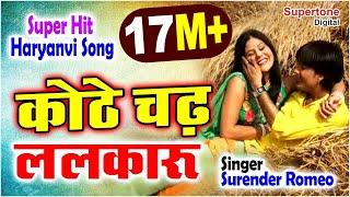 Superhit Haryanvi Song   Kothe Chad Lalkaru   कोठे चढ़ ललकारु   Surender Romio width=