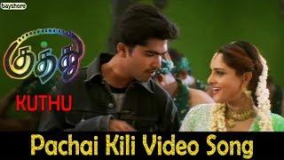 Kuthu - Pachai Kili Video Song | STR | Divya Spandana | Karunas