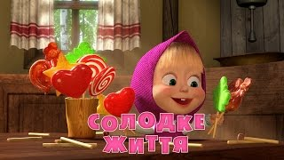 getlinkyoutube.com-Маша та Ведмідь: Солодке життя (33 серiя) Masha and the Bear