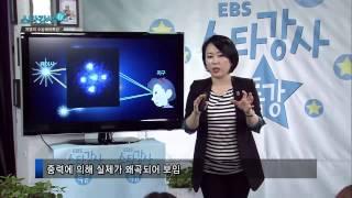 getlinkyoutube.com-EBS 스타강사 특강 제46회 차영 - 수식없는 일반 상대성 이론