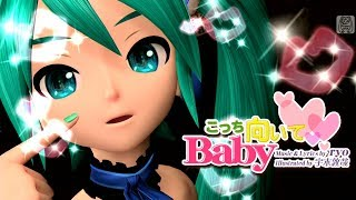 getlinkyoutube.com-[60fps Full] こっち向いてBaby (Look This Way, Baby) - Hatsune Miku 初音ミク Project DIVA English Romaji PDA FT