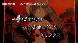 getlinkyoutube.com-【ニコカラ】頓珍漢の宴〔On Vocal〕<ピノキオP×初音ミク>