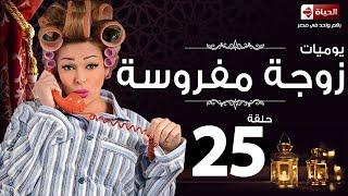 getlinkyoutube.com-مسلسل يوميات زوجة مفروسة اوى - الحلقة الخامسة والعشرون - Yawmiyat Zoga Mafrosa Awy